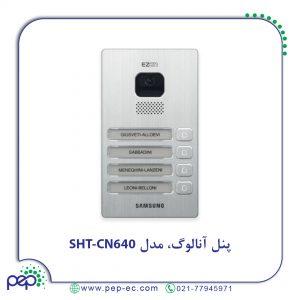 پنل آنالوگ سامسونگ SHT-CN640
