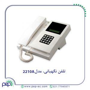 تلفن نگهبانی Videx مدل 2210A