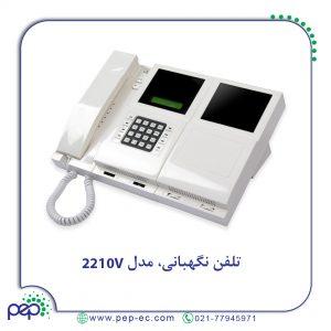 تلفن نگهبانی Videx مدل 2210V