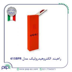 راهبند الکتروهیدرولیک برند FAAC مدل 615BPR