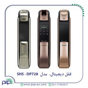 قفل دیجیتال سامسونگ مدل SHP – DP728