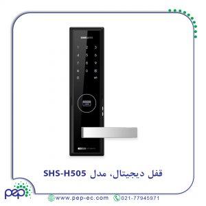قفل دیجیتال سامسونگ مدل (SHS-H505(SHS-5050