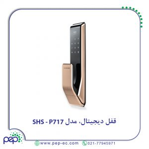 قفل دیجیتال سامسونگ مدل SHS-P717